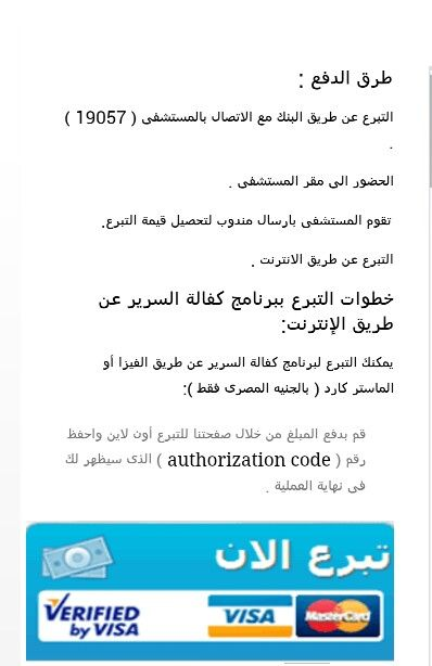 How To Donate To 57357 Hospital 1 By Phoning The Hosoital On 19057 2 Going To The Hospital 3 The Hospital Can Send You A Re Cancer Kids Hospital Egyptian