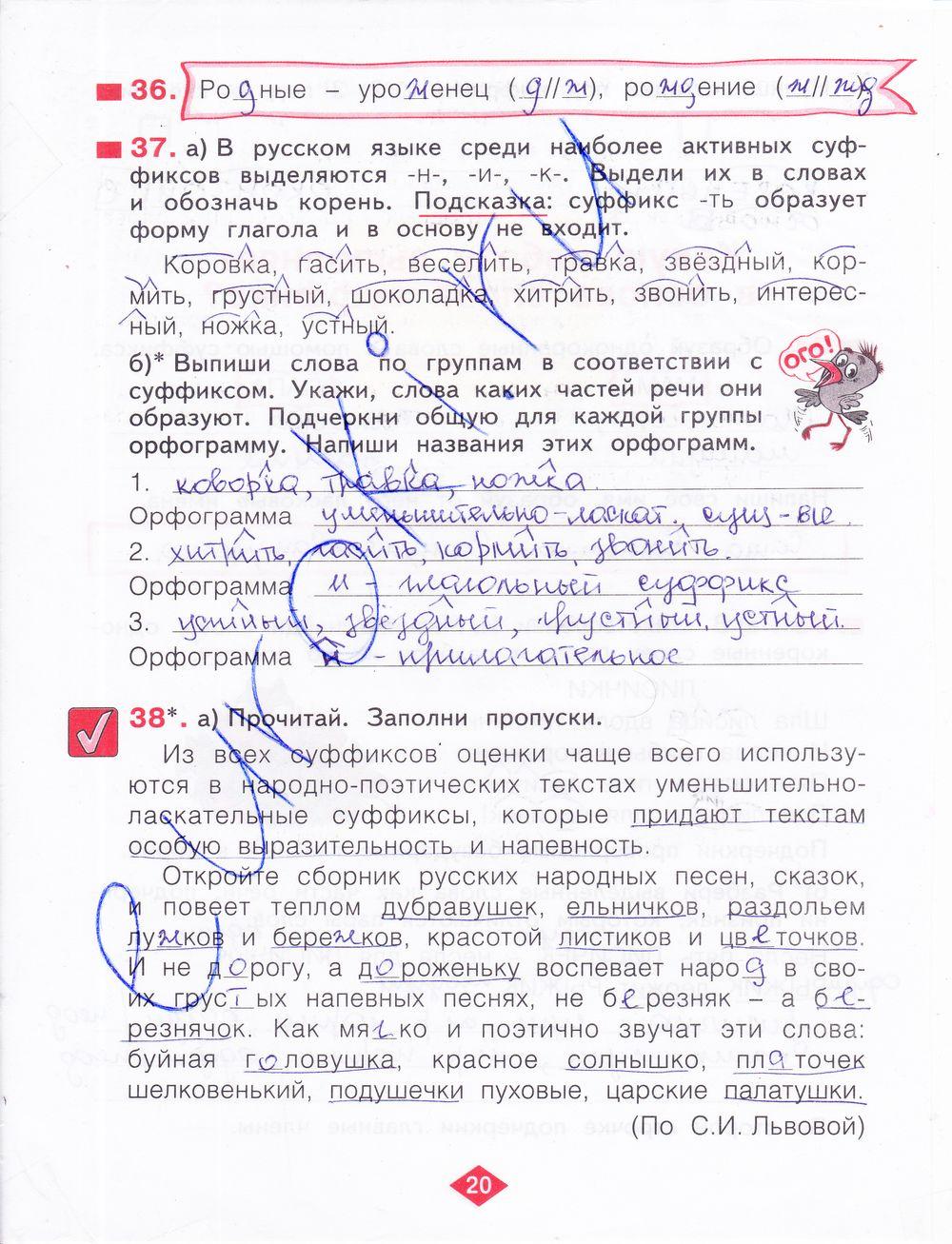 Решебник русскому языку 5 класс с.и.львова в.в.львов
