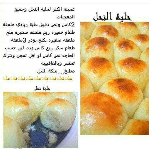 خلية نحل Food Receipes Food Recipies Recipes