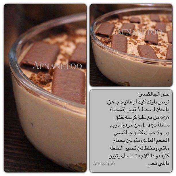 Pin By Mona Alshamsi On حلويات Yummy Food Dessert Food Receipes Food Recipies