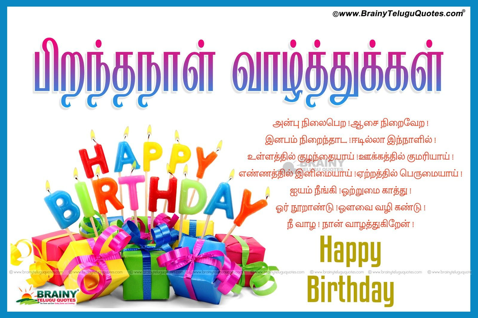 2018 happy birthday images in tamil quotes on Happy