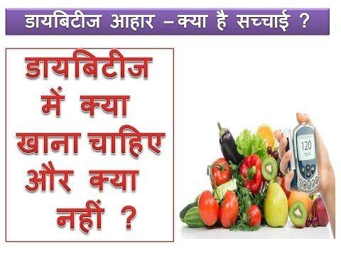 ड यब ट ज म क स आह र ल न च ह ए Diabetes Diet Myth And Fact In Hindi Diabetic Diet Diet Myths Diabetes
