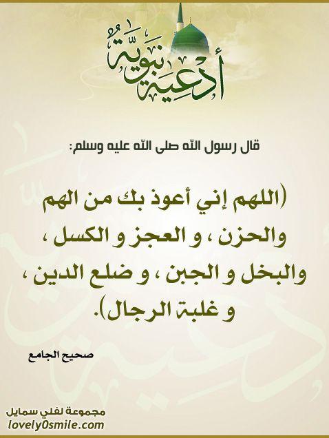 اللهم إني أعوذ بك من الهم والحزن والعجز والكسل والبخل والجبن وضلع الدين وغلبة الرجال Islam Quran Quran Islam