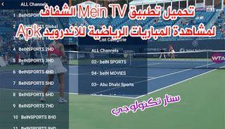 تحميل تطبيق Mein Tv الشفاف لمشاهدة المباريات الرياضية للاندرويد Apk Bein Sports Sports Technology