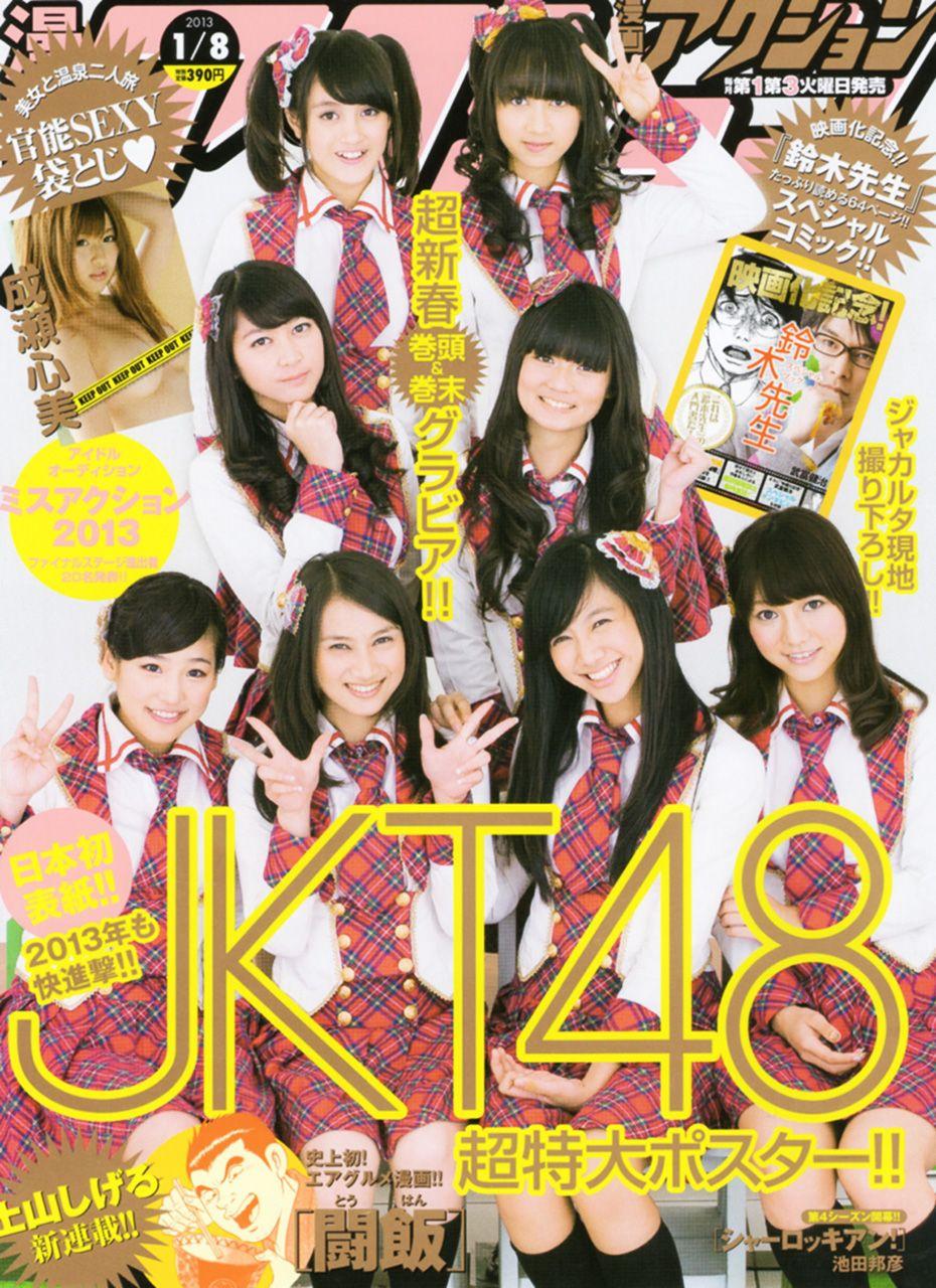 Weekly Manga Action 01.2013 JKT48 Nabilah Ratna Ayu Azalia