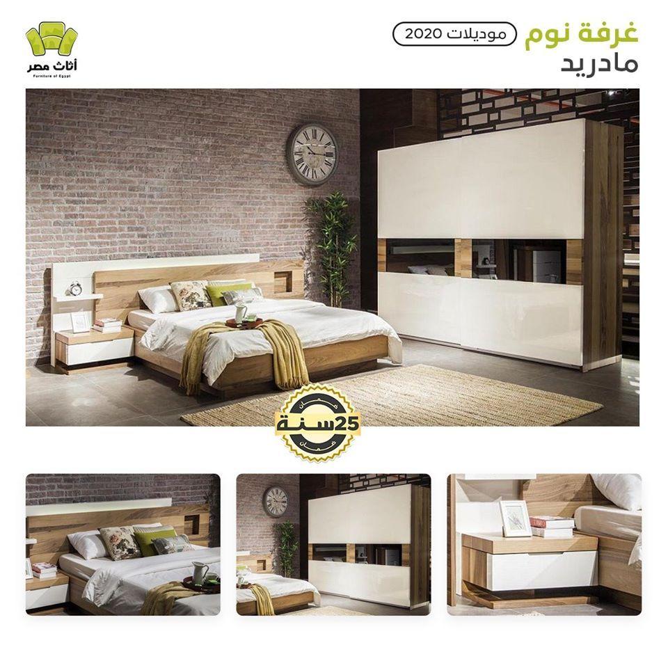 غرفه نوم مدريد 2020 متوفرة حاليا بفرع اكتوبر Home Home Decor Furniture
