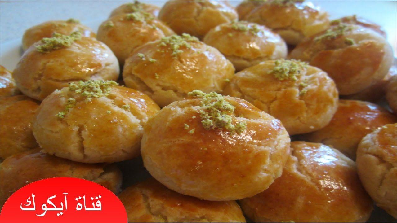 حلويات سهلة وسريعة حلوى اقتصادية رائعة المذاق بكمية وفيرة Arabic Sweets Recipes Food Cooking