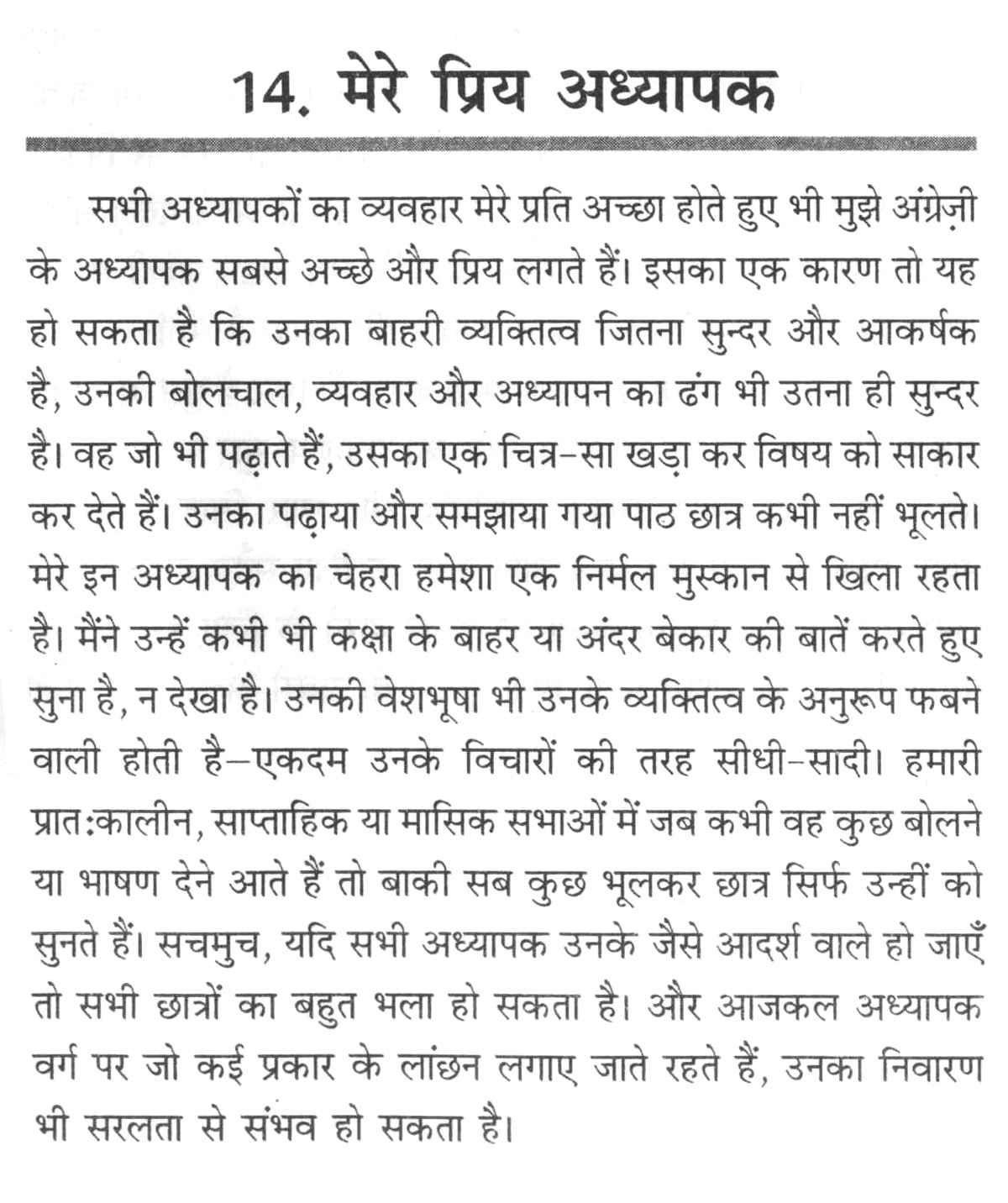 Raksha Bandhan Essay in Hindi Essay on teachers day, My