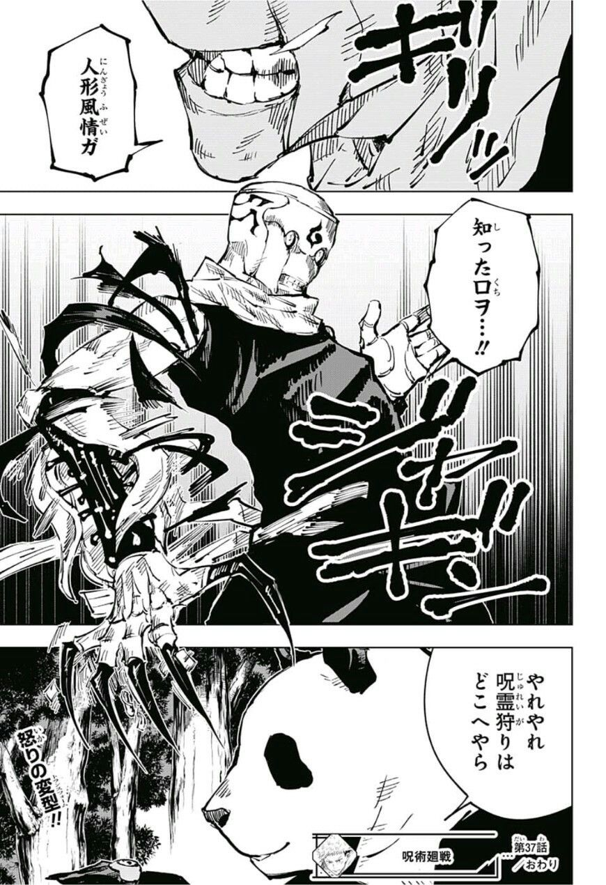 漫画 raw 呪術 漫画 [芥見下々] 呪術廻戦 第01-16巻+