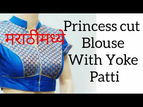 5e2b73448c8b0e Princess cut Blouse Cutting with Yoke patti in Marathi - YouTube ...