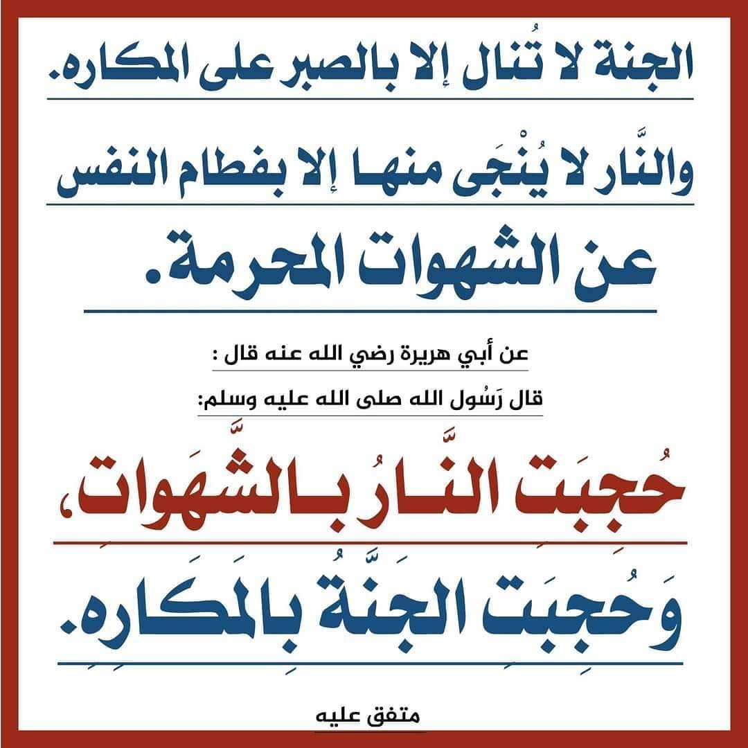 أحاديث البخاري ومسلم Shared A Photo On Instagram للاشتراك بالقناة على التلجرام رابط القناة أعلى الصفحة See 6 Faith Quotes Words Quotes Quran Tafseer