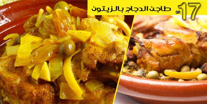 ادفع 17 ريال بدلا من 35 ريال لتحصل على أشهى طاجن دجاج مغربي بالزيتون محضر بالطريقة المغربية الأصيلة في مطعم جوزلوز طاجن Chicken Tagine Tagine Moroccan Chicken