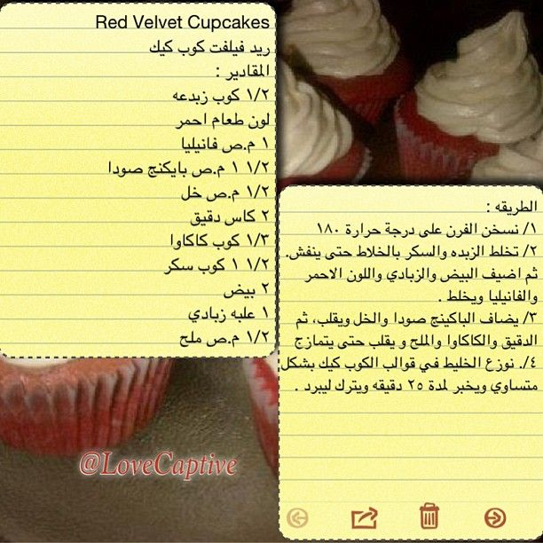 Instagram Photo Feed Red Velvet Cupcakes Instagram Middle Eastern Recipes