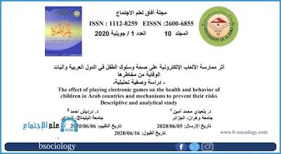 أثر ممارسة الألعاب الإلكترونية على صحة وسلوك الطفل وآليات الوقاية من مخاطرها Pdf Behavior Descriptive Prevention