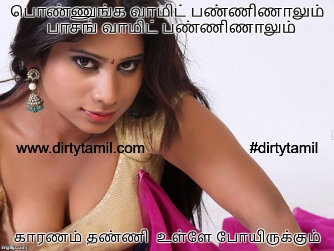 Dirtytamil Tamil  E0 Ae A4 E0 Ae Ae E0 Ae Bf E0 Ae B4 E0 Af 8d Tamilmemes Tamilcomedy Funny Tamilgirls Tamilponnu Tamilhot Tamilnadu Ustamil