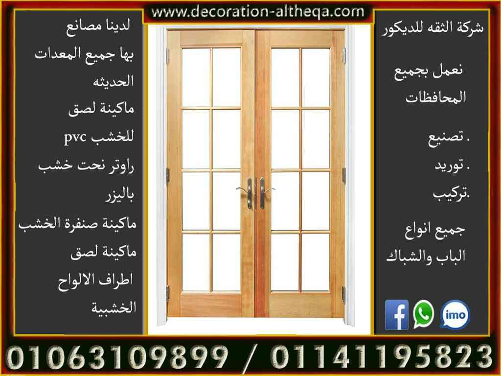 شبابيك شبابيك خشب شباك خشب شباك شيش شباك اشكال شبابيك خشب شباك خشب دوران Doors Decor Mirror