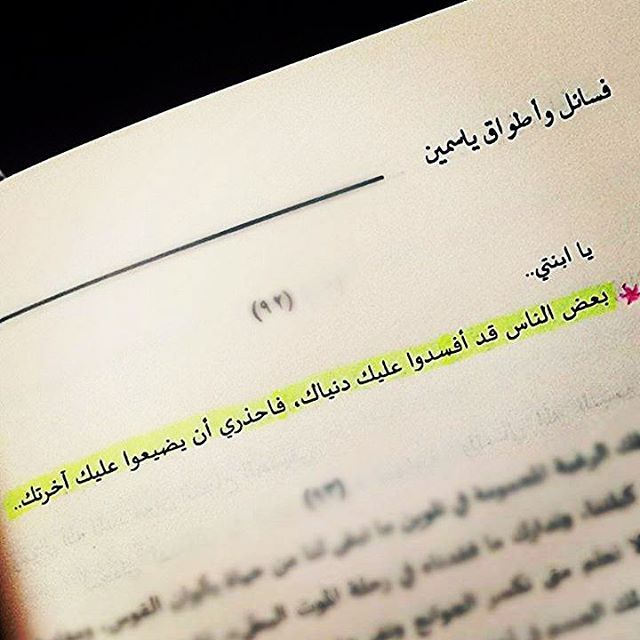 Instagram Photo By Read With Me اقرأ معي Aug 16 2015 At 8 22pm Utc Quotes Islamic Quotes Words