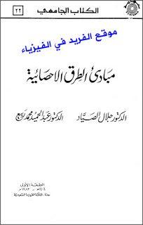 تحميل كتاب مبادئ الطرق الإحصائية Pdf Statistical Methods Book Lovers Principles
