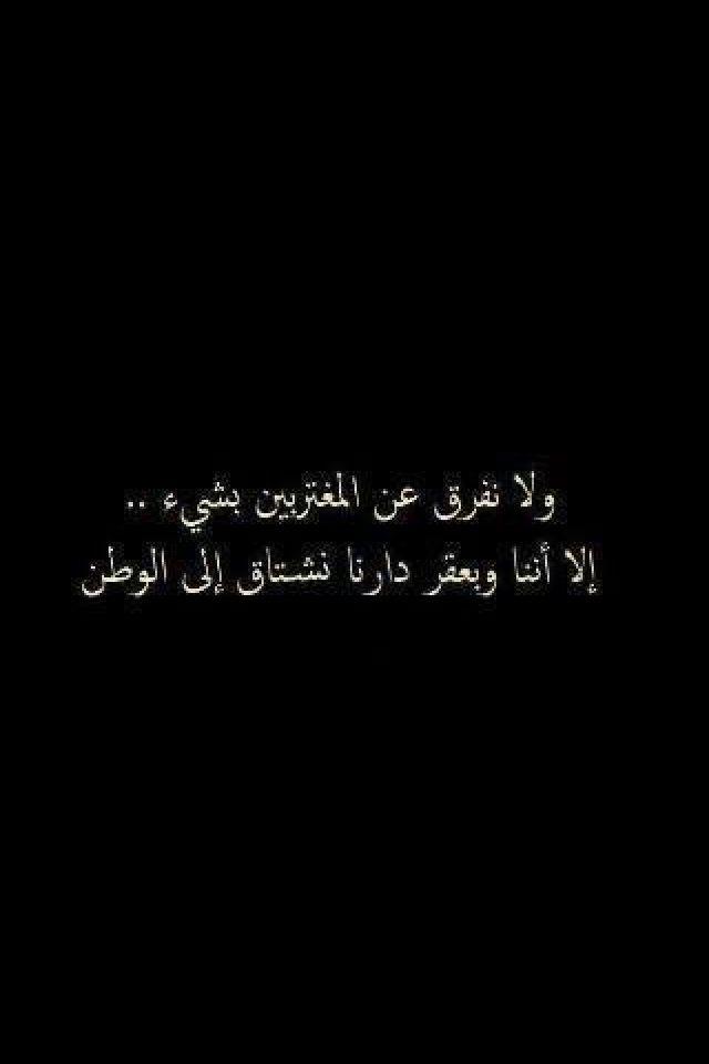 و لا نفرق عن المغتربين بشئ كلنا نشتاق إلى الوطن Words Quotes Arabic Quotes Beautiful Quotes