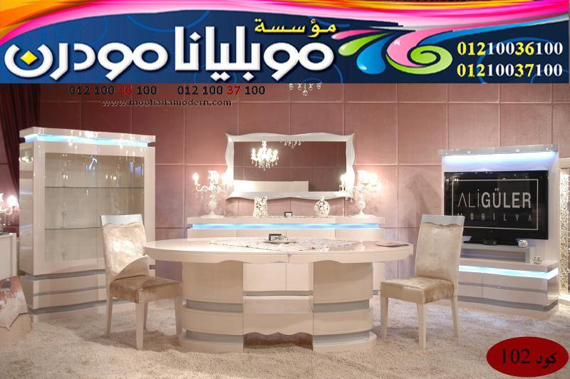 اثاث موبليانا مودرن غرف سفرة مودرن 2021 كاملة اوض سفرة In 2020 Room Dining Room Furniture