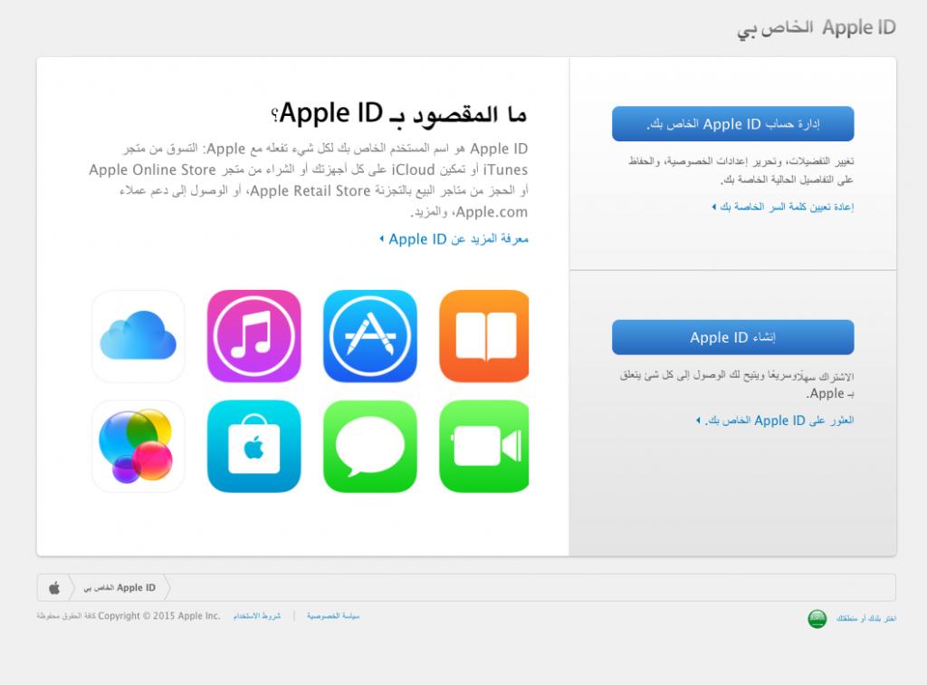 شرح استعادة ايميلك على حساب Apple Id او Itunes Itunes Learning Chart