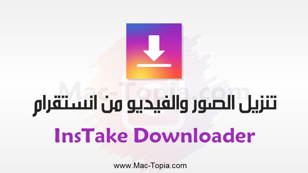 برنامج تحميل من الانستا Instake Downloader للجوال اخر تحديث مجانا ماك توبيا Gaming Logos Nintendo Games Logos