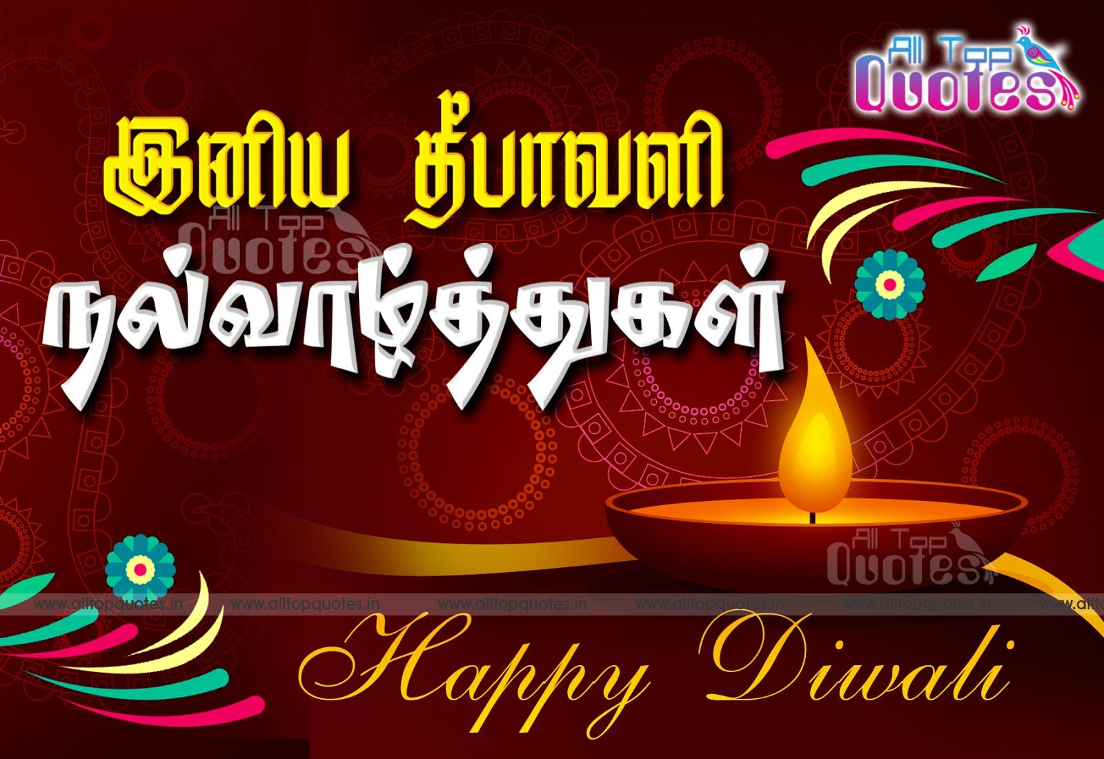 Happy diwali tamil quotes wishes and greetings hd wallpapers happy diwali tamil quotes wishes and greetings hd kristyandbryce Gallery
