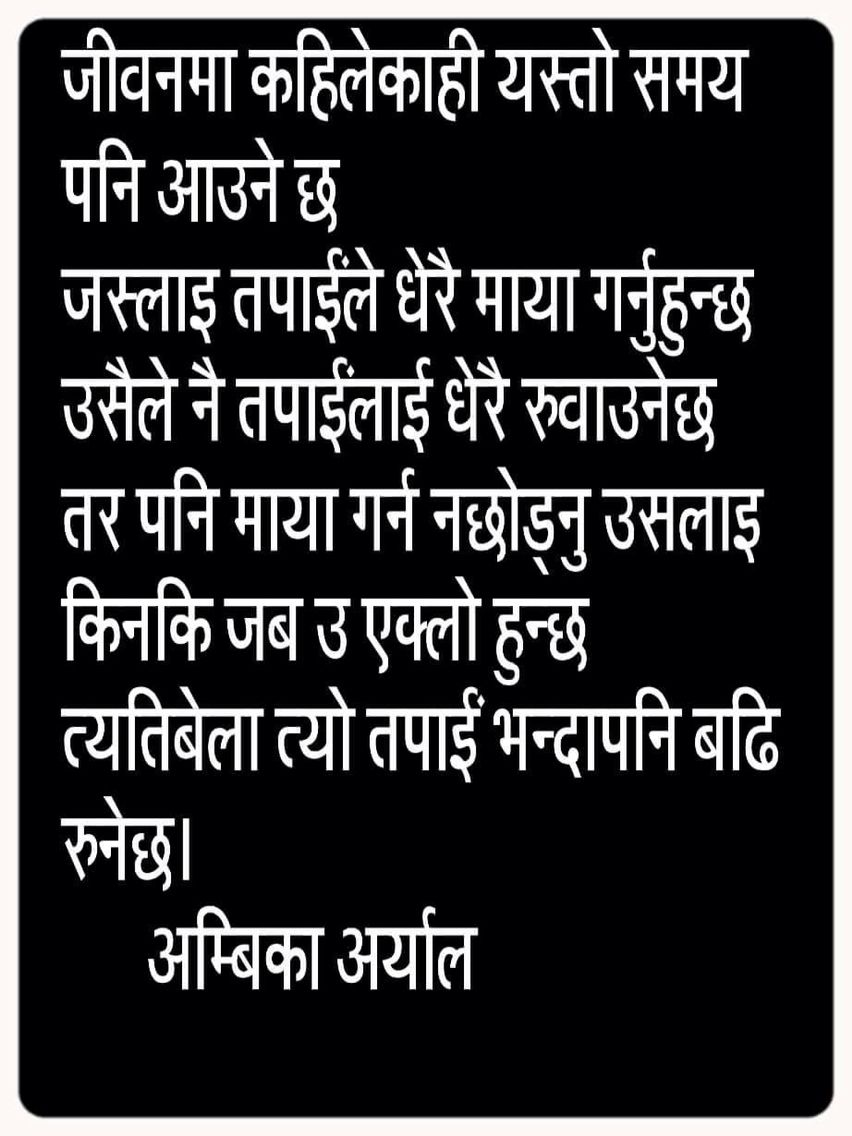 Nepali Quotes (25 Quotes) - QuotesCover.com