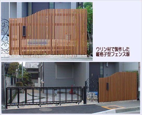 ウリン材で製作した縦格子タイプの目隠しフェンス塀 エクステリア 平屋外観 外構