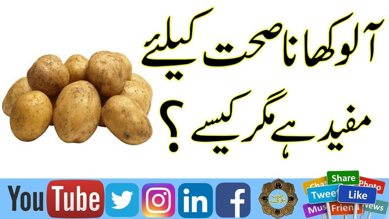 Pin by TibE Nabvi on Tib E Nabvi Benefits of potatoes