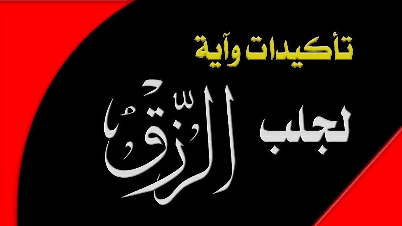ثلاث تأكيدات لجلب الرزق مجربة مع أقوى آيات الرزق ـ مكتوبة ـ مكررة 100 مرة Arabic Calligraphy Poster Movie Posters