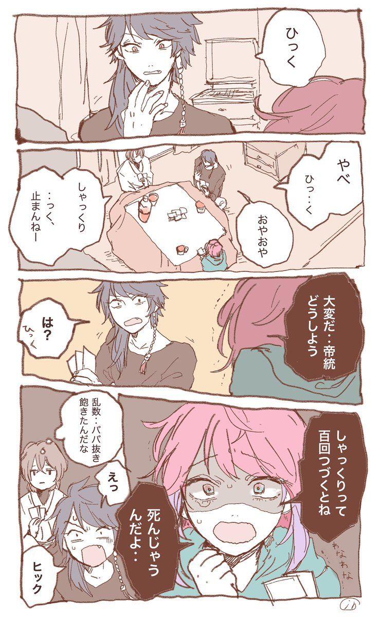 いぼ hpmibib さんの漫画 3作目 ツイコミ 仮 ぽっせ マンガ マイク イラスト