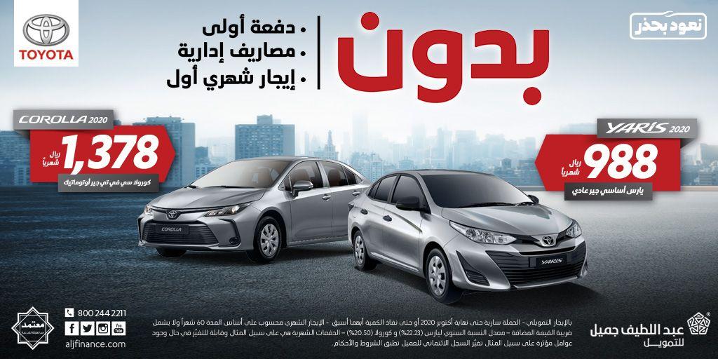 عروض السيارات عروض عبداللطيف جميل علي سيارات تويوتا يارس 2020 عروض اليوم Toyota Saudi Arabia Car