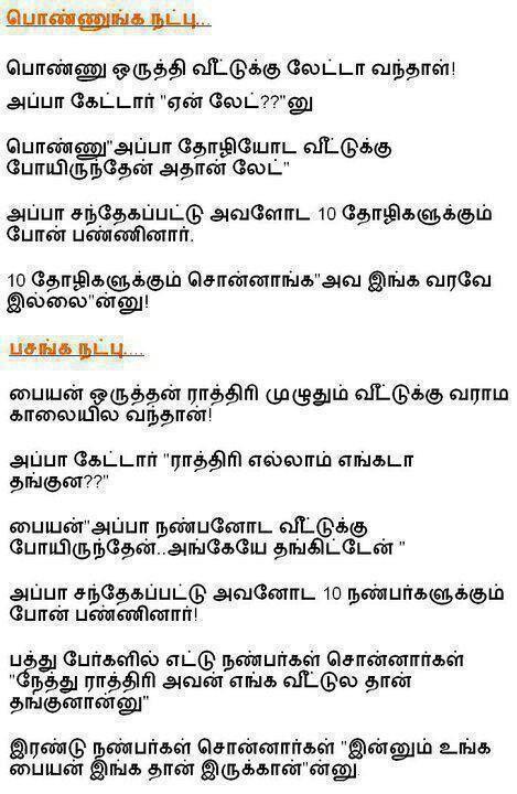 பசங க நட ப Comedy Quotes Tamil Jokes Funny Stories