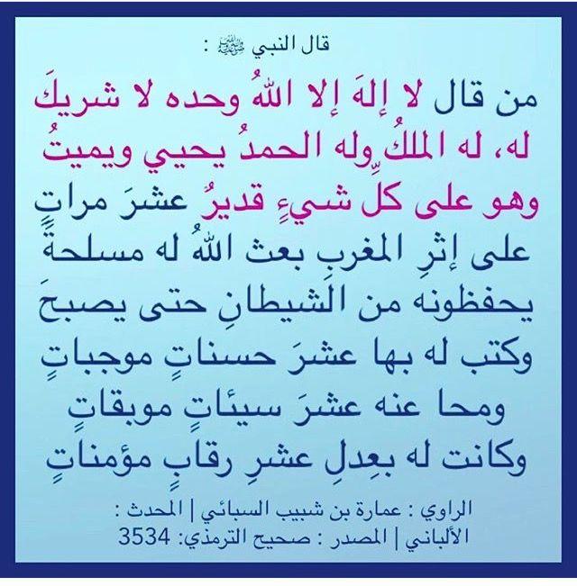 Pin By محمد نوفل بن شرف الدين كونجو On العربية Math Hadith Islam