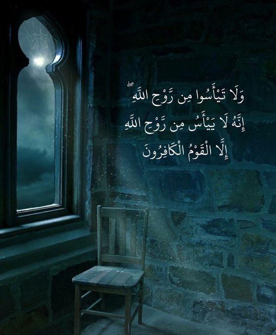 صور عن اليأس 4 Quran Quotes Love Quran Verses Islamic Phrases