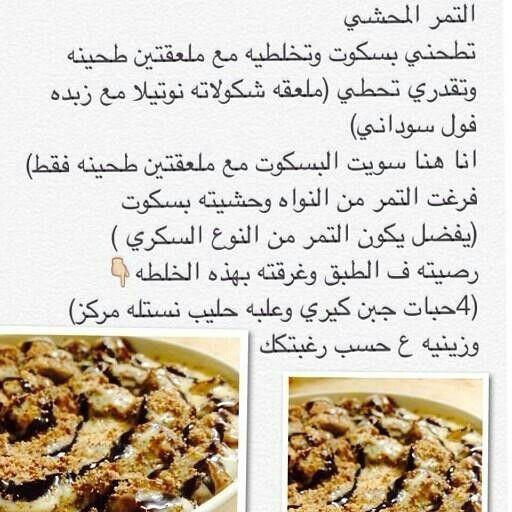 تمر محشي Food Arabic Food Recipes