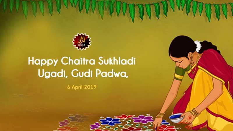 Happy Chaitra Sukhladi Ugadi Gudi Padwa 6 April 2019 Hindu Calendar Months Hindu New Year Gudi Padwa