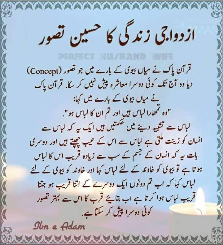 Married Life Quotes, Islamic