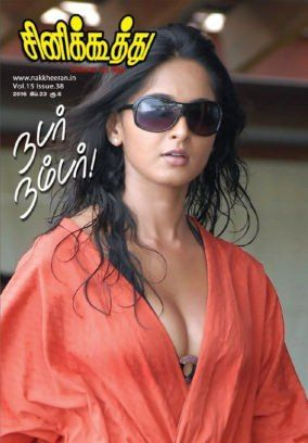 Cine Koothu February 23, 2016 digital magazine - Read the digital edition by Magzter on your iPad, iPhone, Android, Tablet Devices, Windows 8, PC, Mac and the Web.