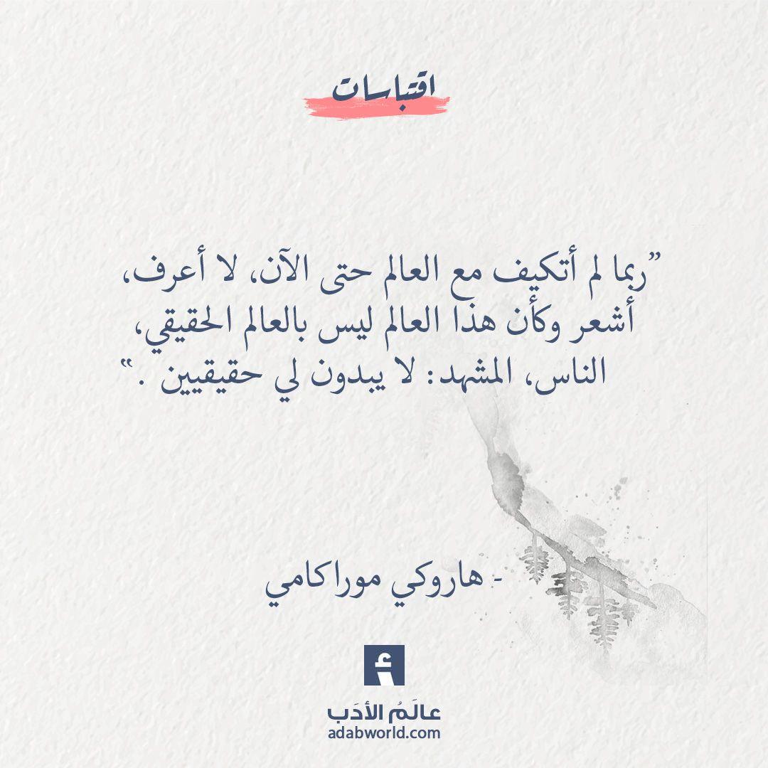 ربما لم أتكيف مع العالم حتى الآن لا أعرف أشعر وكأن هذا العالم ليس بالعالم الحقيقي الناس المشهد لا يبدون لي حقيقي Friends Quotes Words Quotes Artist Quotes