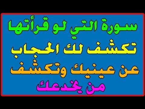 سورة لو قرأتها تكشف لك الحجاب عن عينيك وتكشف من يخدعك ويكيد لك وترى كل شيء Islam Islam Quran Youtube