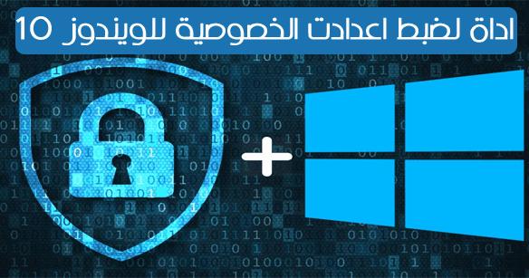 اداة رائعة تمكنك من ضبط إعدادات الخصوصية على ويندوز 10 Windows بنقرات زر فقط Windows 10 Tech Company Logos Ibm Logo