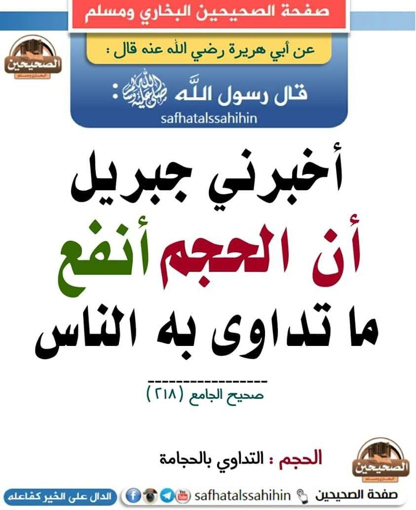 Pin By Iman Yousef On أحاديث الرسول عليه الصلاة والسلام Ahadith Health Boarding Pass