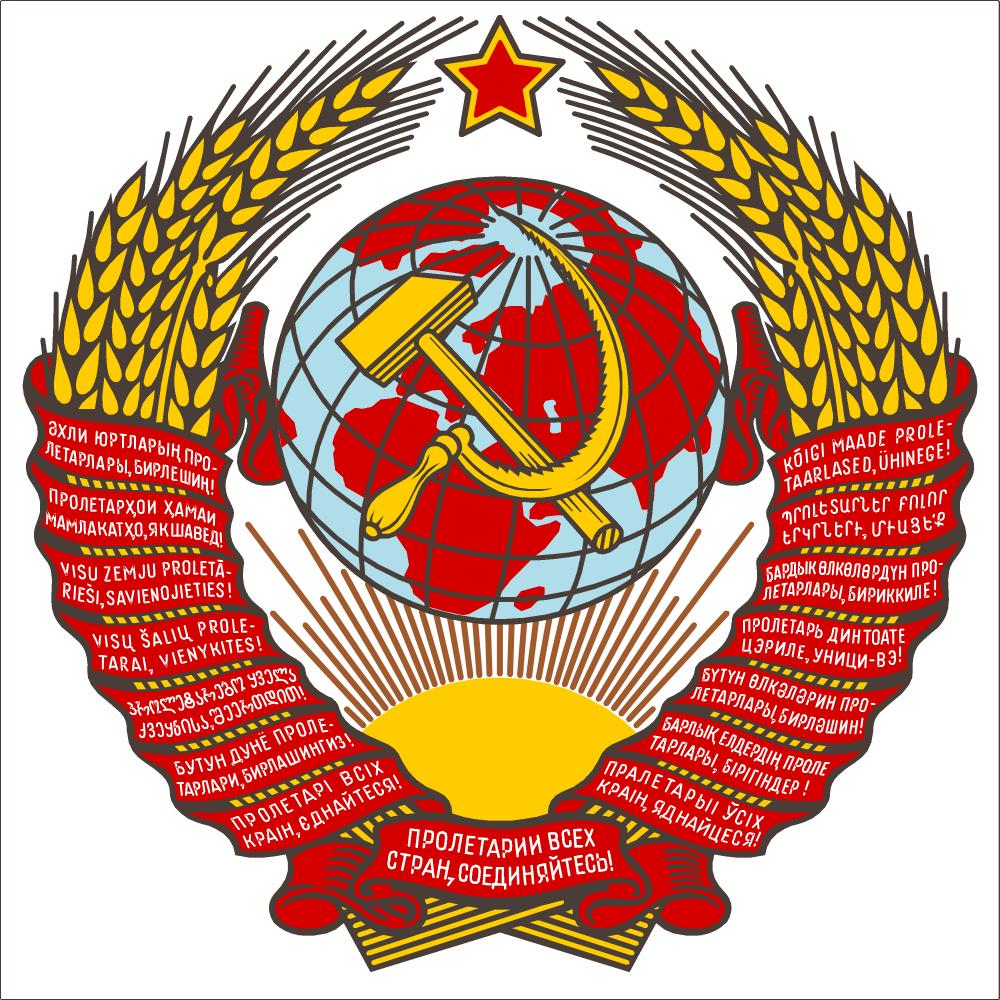 Soviet Wreath Soviet Union Coat Of Arms Emblems