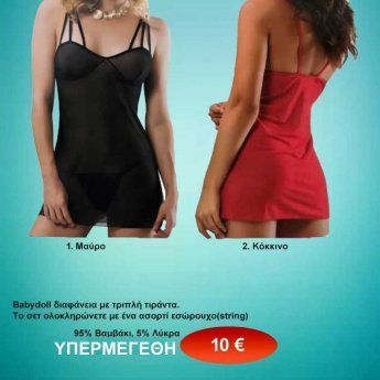 19dce445a19 ΥΠΕΡΜΕΓΕΘΗ Γυναικεία Σετ Babydol-σλιπάκι σε μαύρο ή κόκκινο χρώμα Μ ...