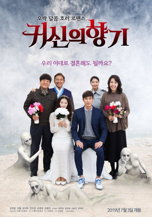 Photos Poster And New Still Added For The Upcoming Korean Movie Scent Of A Ghost Ghost Movies The Woman In Black Movie Of The Week