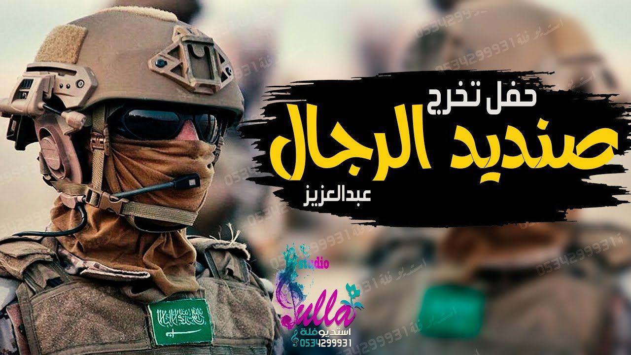 تخرج عسكري بدون حقوق في حفل تخرج صنديد الرجال شيلة تخرج عسكري باسم ع Movies Movie Posters Poster