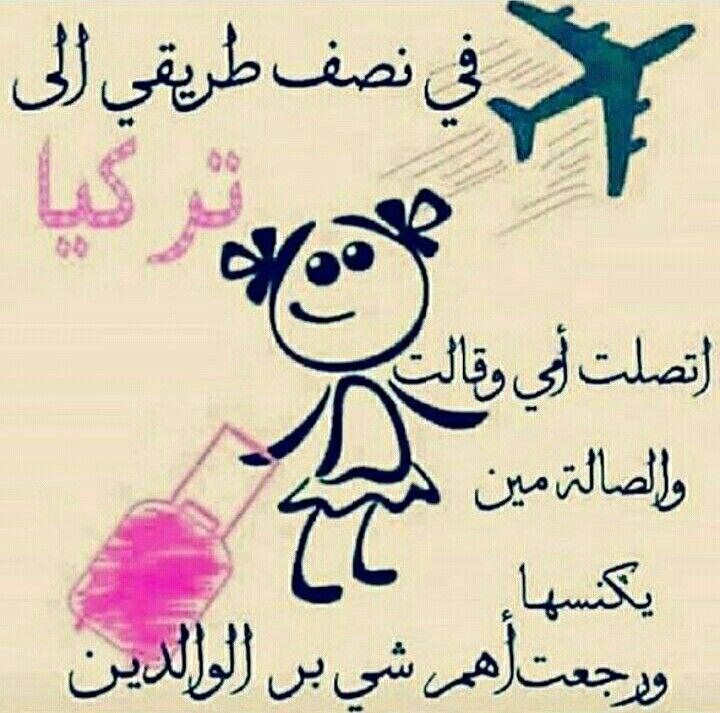 ااتصلت عليتا امها أهم شيء بر الوالدين Funny Words Funny Arabic Quotes Arabic Funny