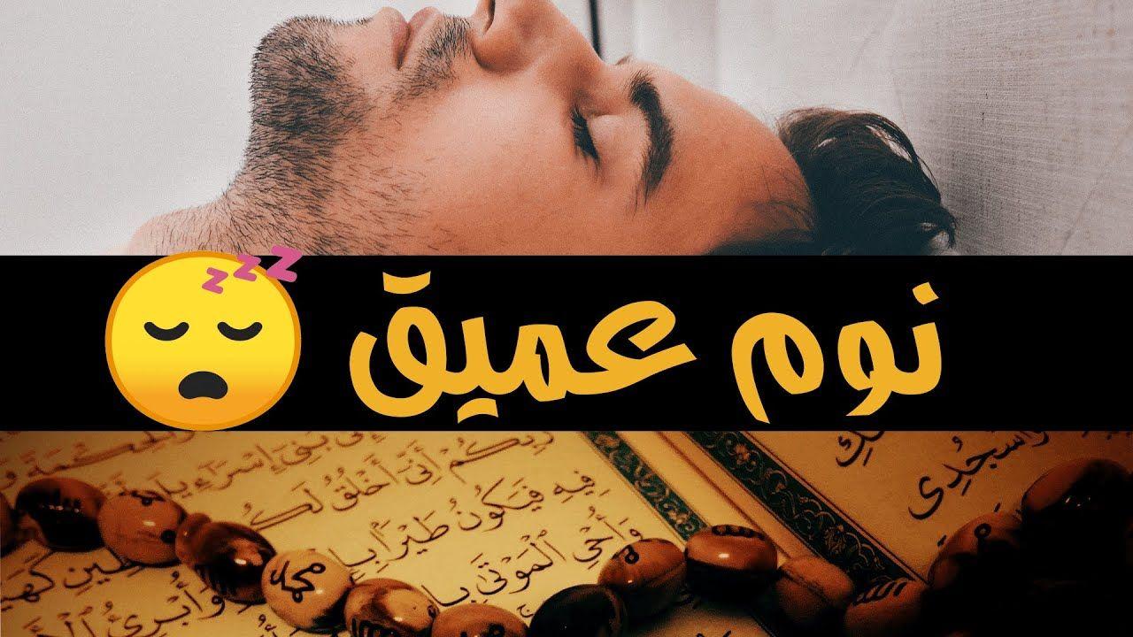 قرآن كريم للنوم و راحة نفسية لا توصف Coran Pour Dormir Quran For Deep Sleep Youtube Youtube Playbill